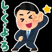 Free Working Irasutoya LINE sticker for WhatsApp