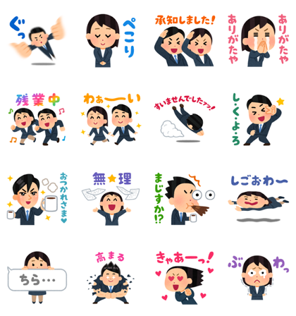 Working Irasutoya Line Sticker GIF & PNG Pack: Animated & Transparent No Background | WhatsApp Sticker