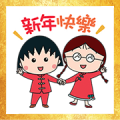 Free Chibi Maruko Chan CNY Stickers LINE sticker for WhatsApp