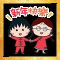 Free Chibi Maruko Chan CNY Stickers LINE sticker for WhatsApp
