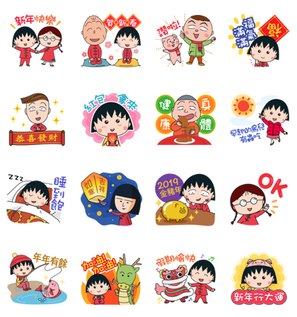 Download Chibi Maruko Chan CNY Stickers Sticker LINE and use on WhatsApp