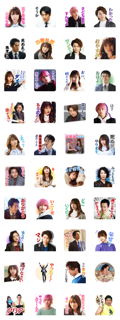 Download Hajimete Koi wo Shita Hi ni Yomu Hanashi Sticker LINE and use on WhatsApp