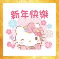 Free Hello Kitty CNY Stickers LINE sticker for WhatsApp