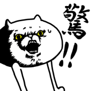 Free Intense Cat 11 LINE sticker for WhatsApp
