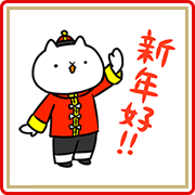 Intense Cat CNY Stickers Sticker for LINE & WhatsApp | ZIP: GIF & PNG
