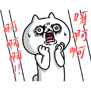 Free Intense Cat Part 10 LINE sticker for WhatsApp