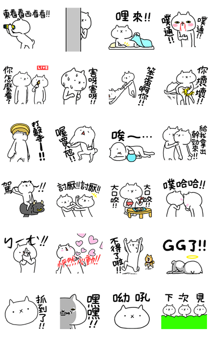 Intense Cat Part 3 Line Sticker GIF & PNG Pack: Animated & Transparent No Background | WhatsApp Sticker