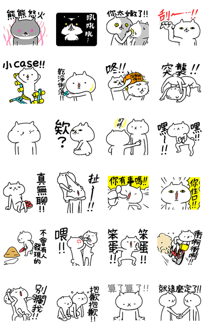 Intense Cat Part 5 Line Sticker GIF & PNG Pack: Animated & Transparent No Background | WhatsApp Sticker