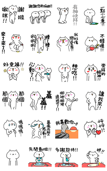 Intense Cat Part 6 Line Sticker GIF & PNG Pack: Animated & Transparent No Background | WhatsApp Sticker