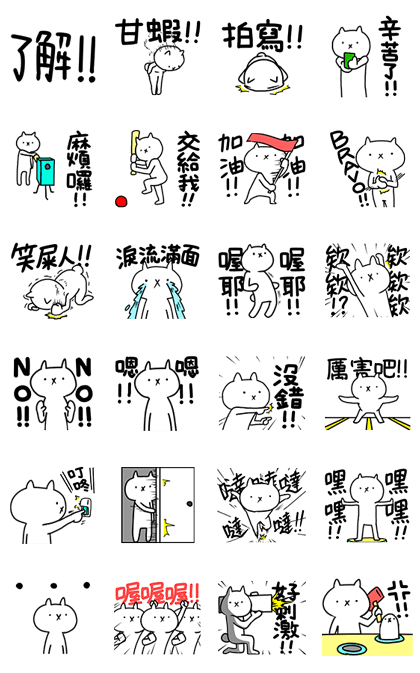 Intense Cat - 7093 Line Sticker GIF & PNG Pack: Animated & Transparent No Background | WhatsApp Sticker