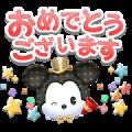 LINE: Disney Tsum Tsum 5th Anniversary