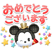 Free LINE: Disney Tsum Tsum 5th Anniversary LINE sticker for WhatsApp