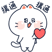 LOVE! LOVE! MOZZI Sticker for LINE & WhatsApp | ZIP: GIF & PNG
