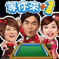 Mahjong 371 Waiting for You