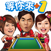Free Mahjong 371 Waiting for You LINE sticker for WhatsApp