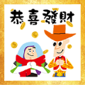 Free Pixar Toy Story CNY Stickers LINE sticker for WhatsApp