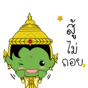 Free Rama: Roger That! LINE sticker for WhatsApp