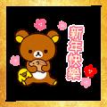 Rilakkuma CNY Stickers (2019)
