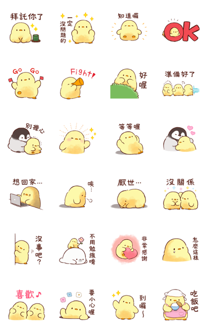 Soft and cute chick2 (animation) Line Sticker GIF & PNG Pack: Animated & Transparent No Background | WhatsApp Sticker