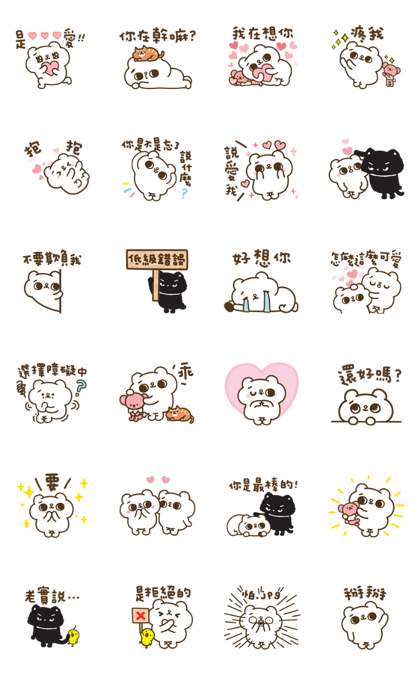 Download SongSongMeow's Love Stickers Sticker LINE and use on WhatsApp