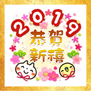 Free Sweet Healing CNY Stickers LINE sticker for WhatsApp