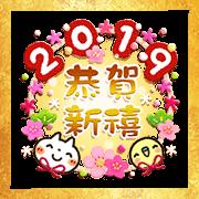 Free Sweet Healing CNY Stickers LINE sticker for WhatsApp