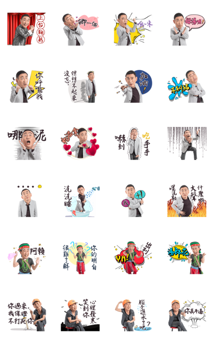 The versatile Amid 'Shao-Ching Sung Line Sticker GIF & PNG Pack: Animated & Transparent No Background | WhatsApp Sticker