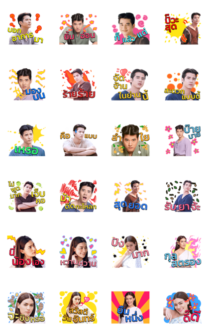 Download ThongEkMhoryaThaChalong Sticker LINE and use on WhatsApp