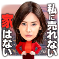 Free Your Home is My Business! 2nd Attack LINE sticker for WhatsApp