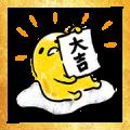 gudetama CNY Stickers (2019)