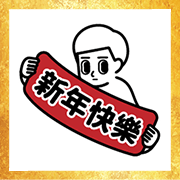 mainasu otoko CNY Stickers Sticker for LINE & WhatsApp | ZIP: GIF & PNG