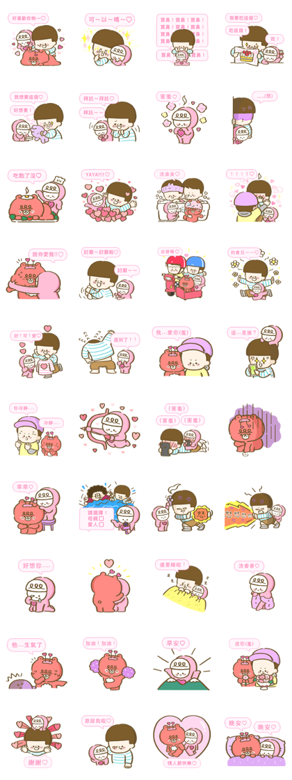 Download weiwei's Special Valentine's Day Set Sticker LINE and use on WhatsApp