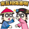 BG MEN Crazy Chinese Drama Sticker for LINE & WhatsApp | ZIP: GIF & PNG