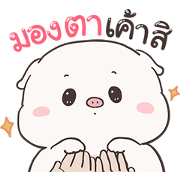Baby Pig Pop-Ups by Auongrom Sticker for LINE & WhatsApp | ZIP: GIF & PNG