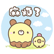 Bread Tree: Happy to Be with You Sticker for LINE & WhatsApp | ZIP: GIF & PNG