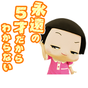 Chico Will Scold You! Voice Stickers Sticker for LINE & WhatsApp | ZIP: GIF & PNG