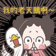 ChuChuMei - Slang Words Sticker for LINE & WhatsApp | ZIP: GIF & PNG