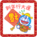 Doraemon New Year Stickers