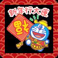 Doraemon New Year Stickers
