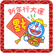 Doraemon New Year Stickers Sticker for LINE & WhatsApp | ZIP: GIF & PNG