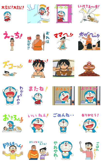 Doraemon the Movie 2016 Line Sticker GIF & PNG Pack: Animated & Transparent No Background | WhatsApp Sticker