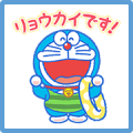 Doraemon's Summer Vacation Sticker for LINE & WhatsApp | ZIP: GIF & PNG