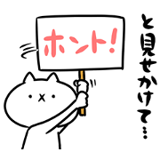 Intense Cat Lies: Fibs 2019 Sticker for LINE & WhatsApp | ZIP: GIF & PNG
