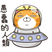 Lan Lan Cat: Move Your Body Sticker for LINE & WhatsApp | ZIP: GIF & PNG