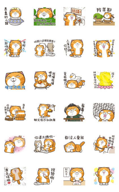 Lan Lan Cat: Move Your Body Line Sticker GIF & PNG Pack: Animated & Transparent No Background | WhatsApp Sticker