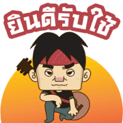 Pu Pongsit with My Pleasure Sticker for LINE & WhatsApp | ZIP: GIF & PNG