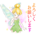 Tinker Bell March Exclusive