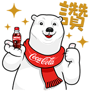Coca-Cola Polar Bears Part 2 Sticker for LINE & WhatsApp | ZIP: GIF & PNG