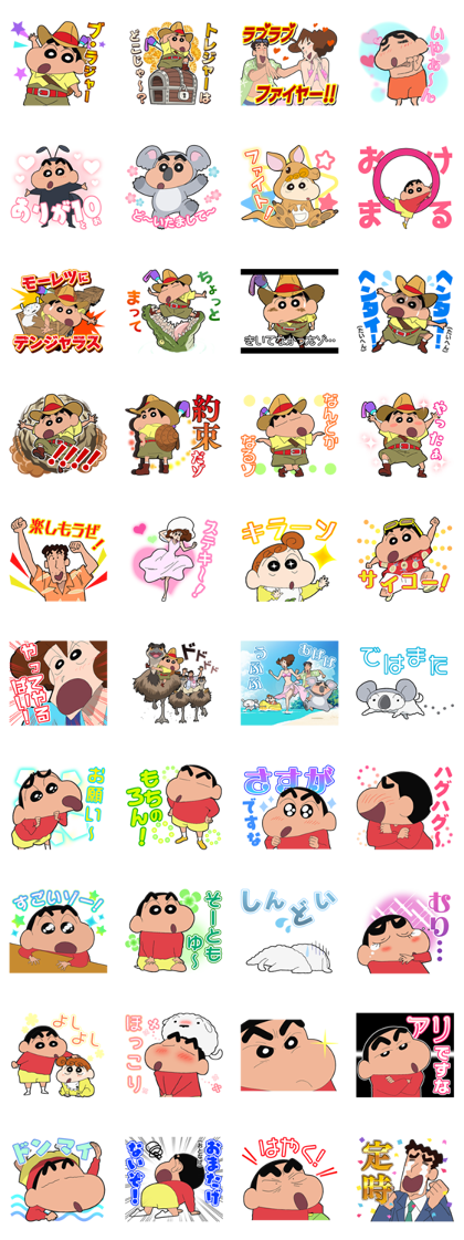 Crayon Shin-chan Adventure Style Line Sticker GIF & PNG Pack: Animated & Transparent No Background | WhatsApp Sticker