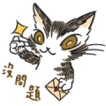 Dayan the Cat Life Stickers Sticker for LINE & WhatsApp | ZIP: GIF & PNG